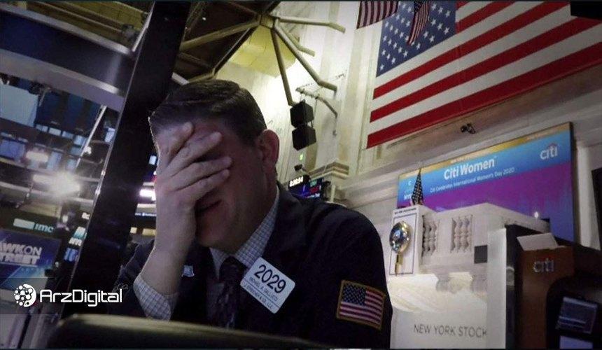بزرگترین سقوط بازارهای سهام از سال ۲۰۰۹ رقم خورد؛ همچنان بیت کوین پایدارتر است