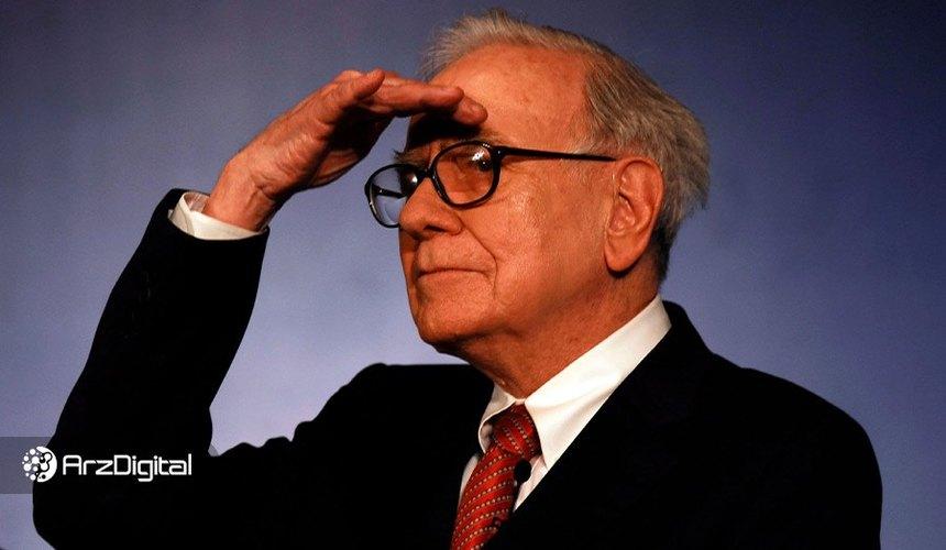 آیا نظر وارن بافت نسبت به بیت کوین مانند نظر او درباره سهام شرکتهای هواپیمایی تغییر خواهد کرد؟