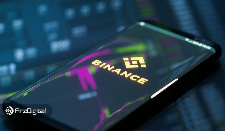 بایننس معاملات اختیار بیت کوین را راهاندازی کرد