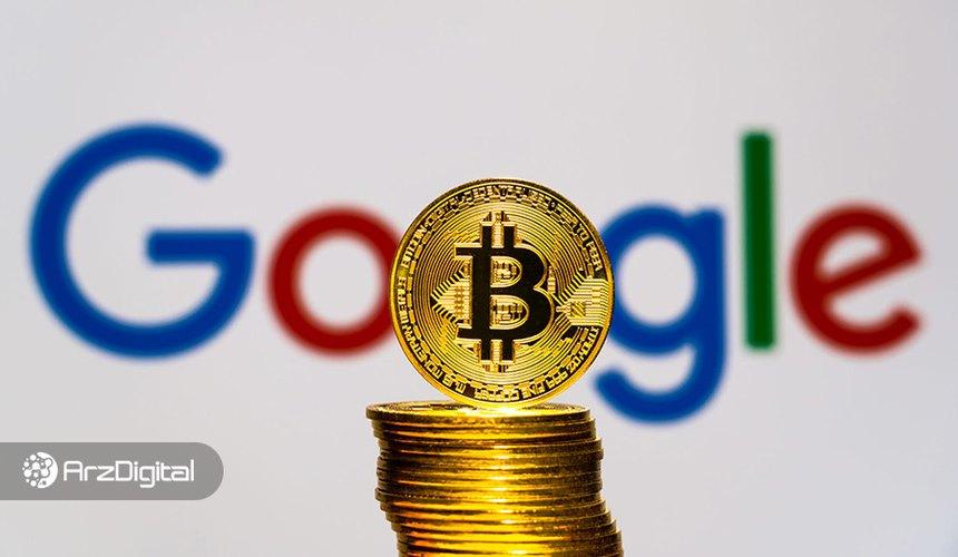 جستجوی هاوینگ بیت کوین در گوگل به بالاترین میزان در تاریخ خود رسید