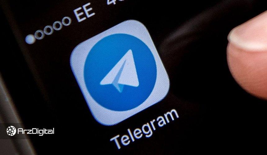 تلگرام برای عرضه ارز دیجیتال خود با بررسی سوابق بانکی خود از سوی کمیسیون بورس آمریکا موافقت کرد