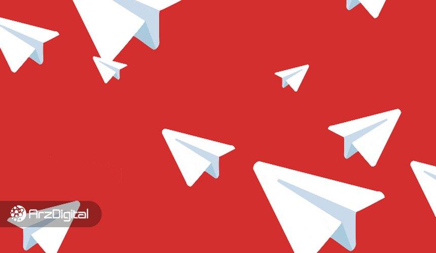 فوری/ تلگرام پروژه بلاک چین خود را لغو کرد؛ ارز دیجیتال گرام عرضه نخواهد شد
