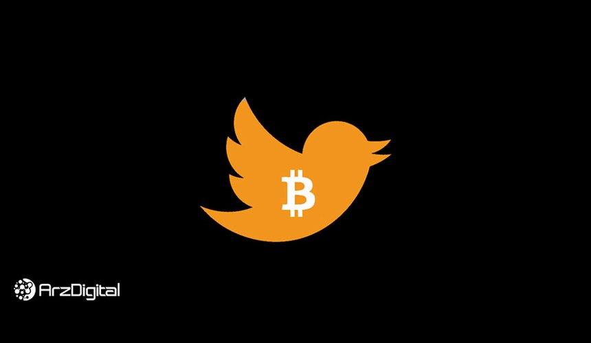 نگاهی به توییتر بعد از هاوینگ بیت کوین؛ دیدگاهها صعودی است