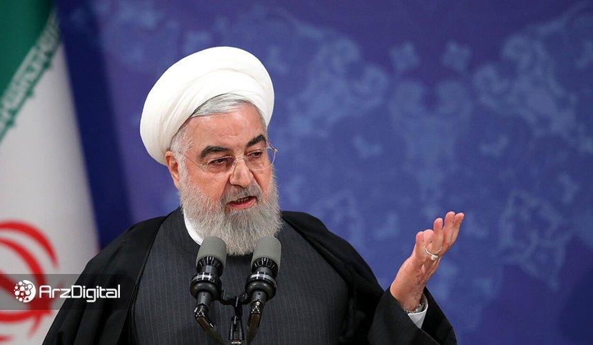 روحانی خطاب به تیم اقتصادی دولت: موضوع استخراج ارز دیجیتال را پیگیری کنید