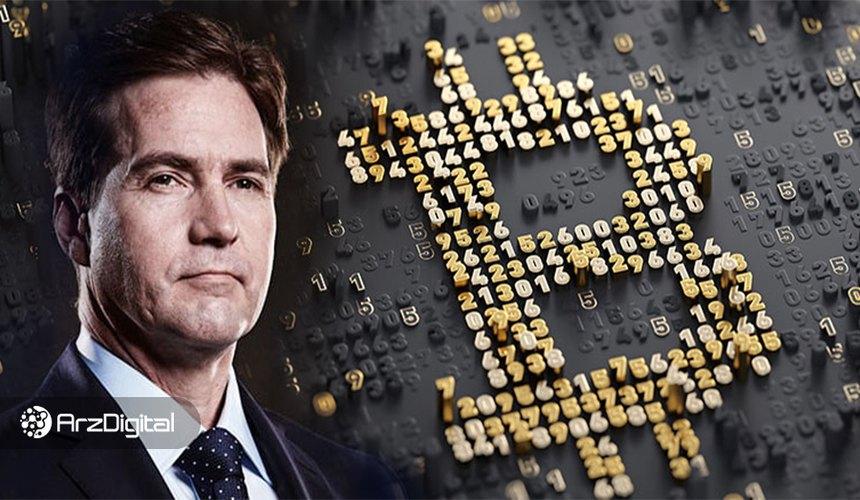 کریگ رایت با ادعای دروغین درباره چند آدرس بیت کوین یکبار دیگر به کلاهبرداری متهم شد