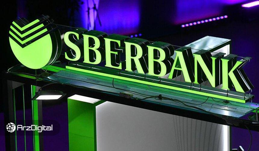 بزرگترین بانک روسیه ۵,۰۰۰ دستگاه خودپرداز ارزهای دیجیتال میخرد!