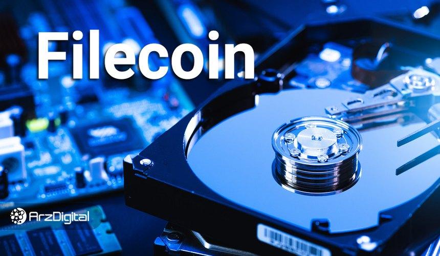 ارز دیجیتال فایل کوین بهزودی عرضه خواهد شد