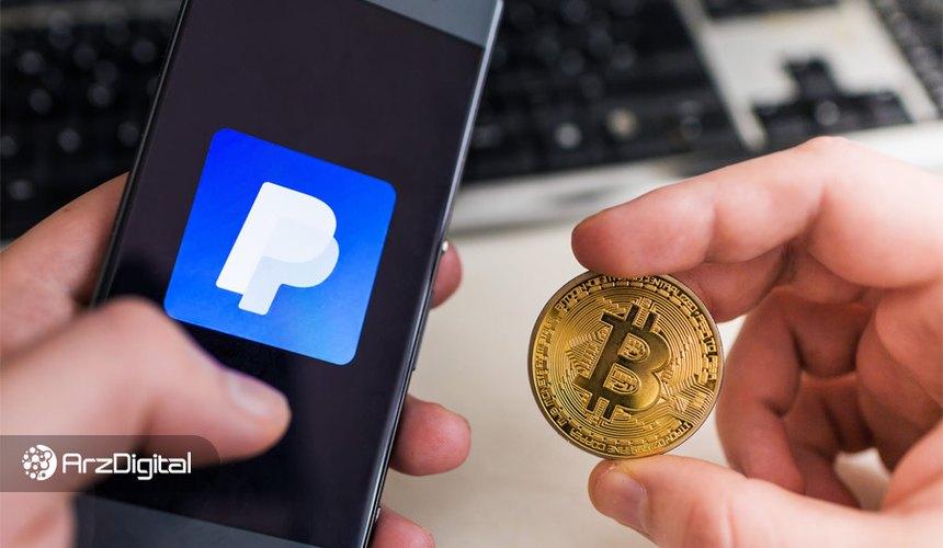 پیپال بهدنبال ورود به حوزه خرید و فروش ارزهای دیجیتال