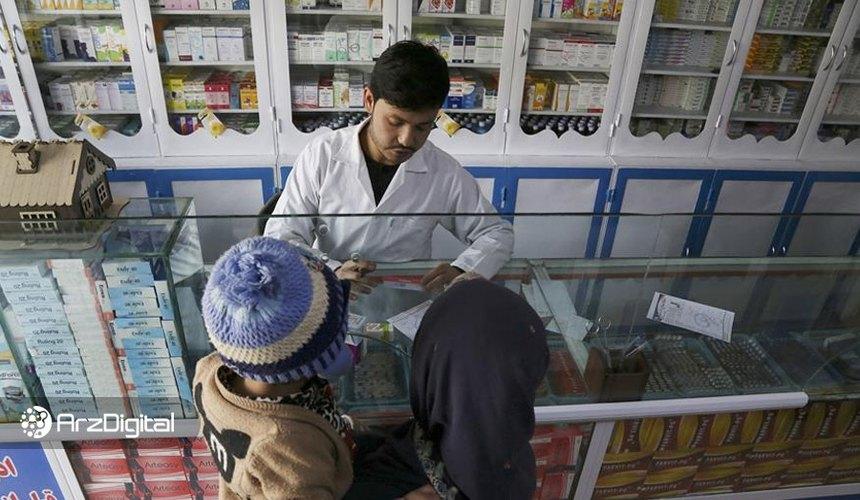 دولت افغانستان برای مبارزه با داروهای تقلبی از بلاک چین استفاده خواهد کرد
