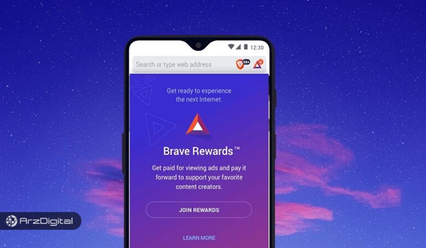 مرورگر بریو هماکنون در نسخه جدید اندروید/ اعطای 100 هزار توکن BAT به کاربران