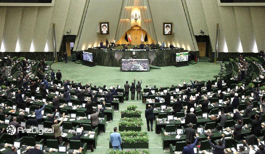 طرح گسترش صنعت استخراج ارزهای دیجیتال در ایران به مجلس رفت؛ تعرفه صنعتی برای برق و گاز ماینینگ