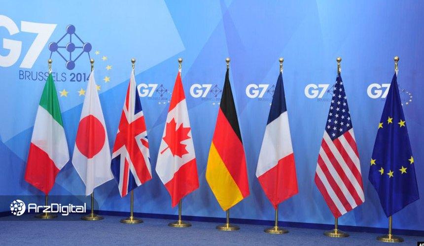 کشورهای G7 اعلام کردند تا زمان قانونگذاری درست اجازه راهاندازی ارز دیجیتال فیسبوک را نمیدهند