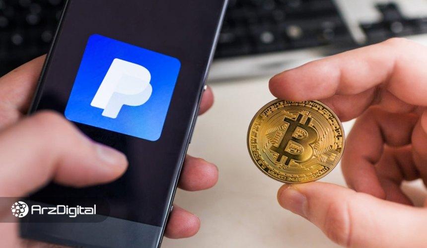 شایعات تایید شد: پیپل، غول پرداخت جهان، وارد حوزه ارزهای دیجیتال میشود