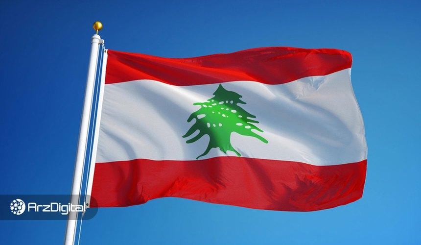 لبنان در سال ۲۰۲۱ ارز دیجیتال ملی خود را عرضه میکند