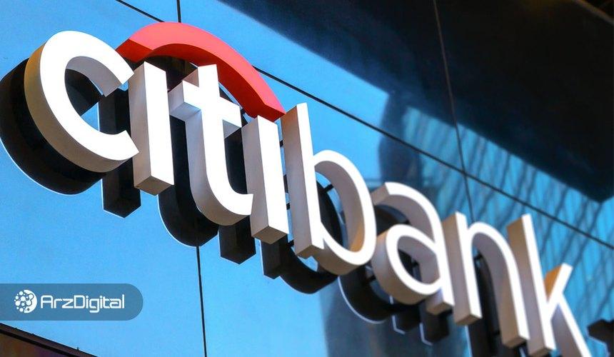 مدیر ارشد سیتی بنک: قیمت بیت کوین میتواند در ۲۰۲۱ از ۳۰۰,۰۰۰ دلار عبور کند