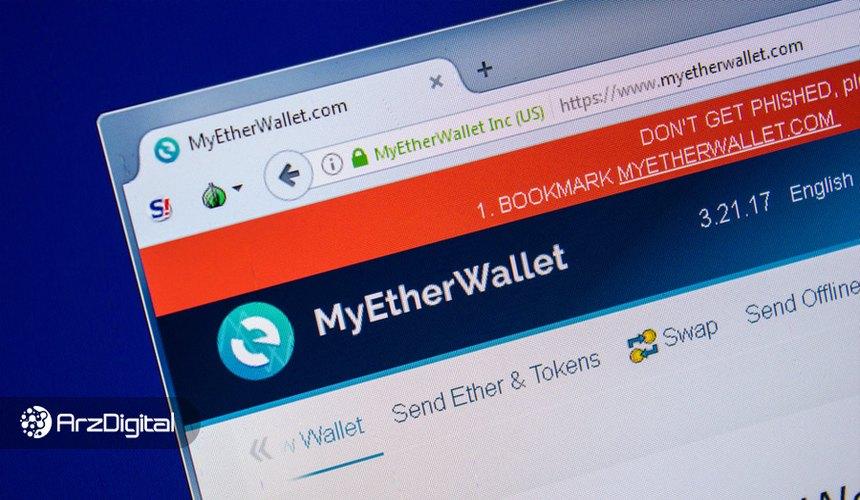 کیف پول مای اتر والت امکان سهامگذاری در اتریوم ۲.۰ را فراهم کرد