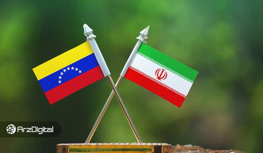 نشریه اسپانیایی: ونزوئلا توسط بیت کوین با ایران و ترکیه معامله میکند