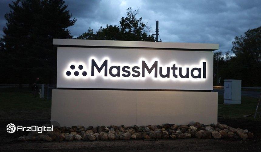 شرکت بیمه MassMutual هم به جمع خریداران بیت کوین پیوست؛ ۱۰۰ میلیون دلار!