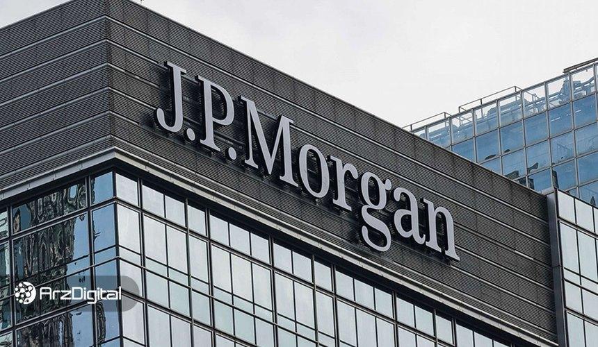 جیپیمورگان، بزرگترین بانک آمریکا: اگر ۶۰۰ میلیارد دلار به بازار بیت کوین تزریق شود، تعجب نمیکنیم
