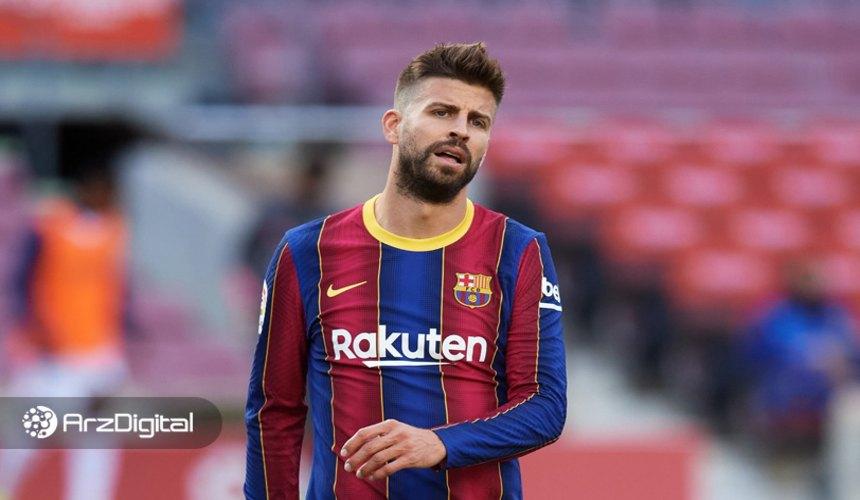 جرارد پیکه، ستاره بارسلونا، در یک بازی مبتنی بر اتریوم سرمایهگذاری کرد