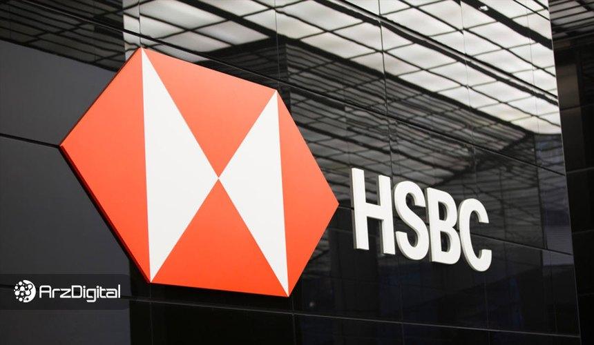 بانک HSBC در بریتانیا تراکنشهای مربوط به بیت کوین را مسدود کرد