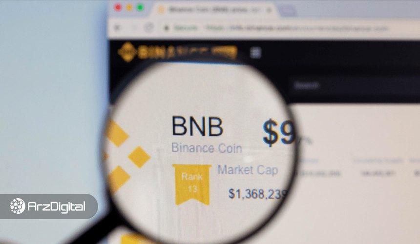 بایننس ۱۶۶ میلیون واحد BNB را سوزاند