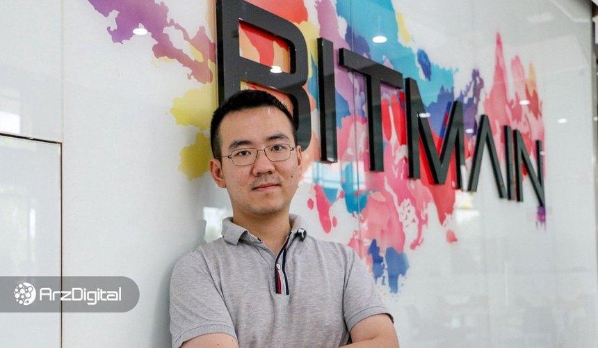 ژیهان وو رسماً از ریاست بیت مین، بزرگترین تولیدکننده دستگاه استخراج در جهان، کنارهگیری کرد