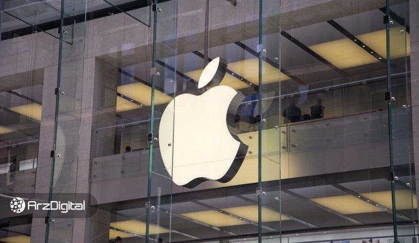 گزارش RBC: اپل در موقعیت ارائه خدمات ارزهای دیجیتال قرار گرفته است