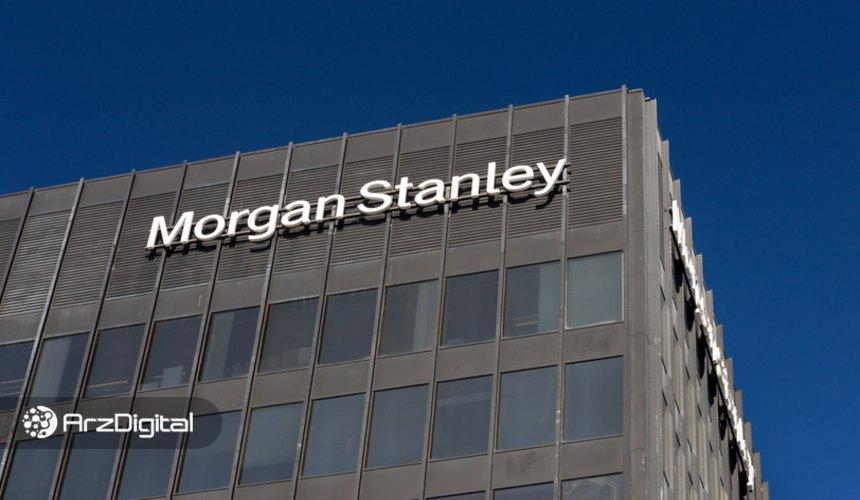 بخش سرمایهگذاری مورگان استنلی مایل است در بیت کوین سرمایهگذاری کند