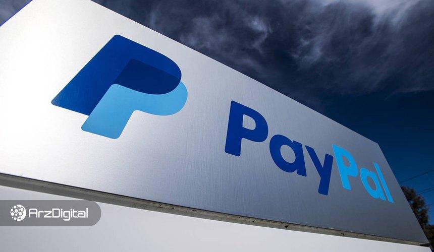 مدیرعامل پی پل: این شرکت کیف پول ارزهای دیجیتال ملی خواهد شد