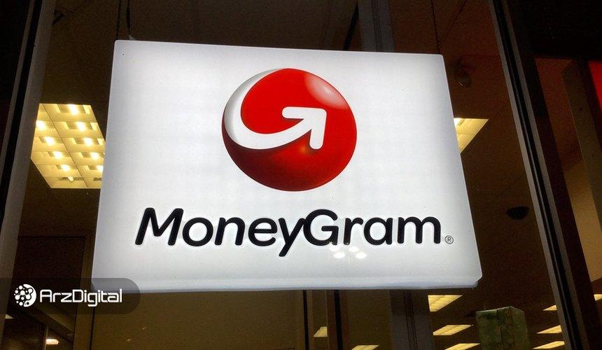 مانی گرام، بزرگترین شریک ریپل، استفاده از خدمات پرداخت ریپل را متوقف کرد