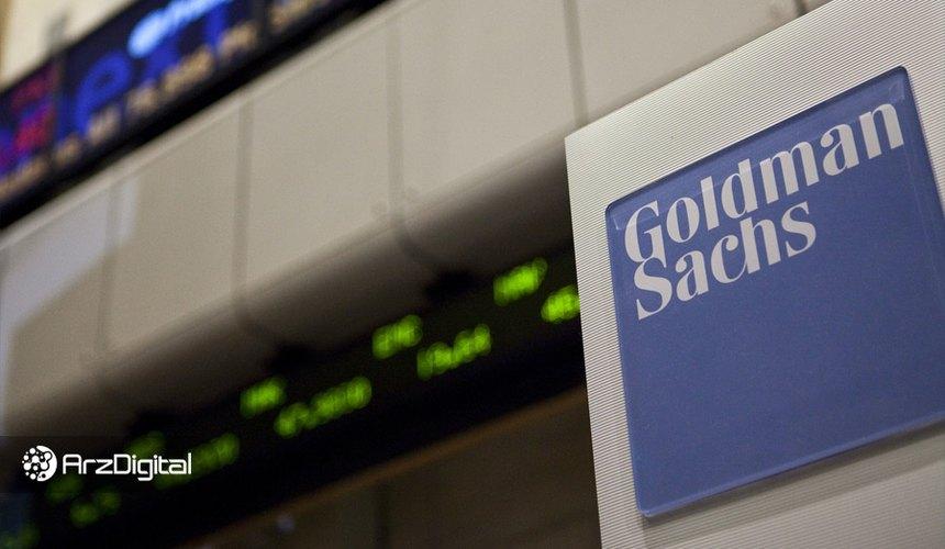 گلدمن ساکس دوباره میز معاملاتی بیت کوین را راهاندازی خواهد کرد