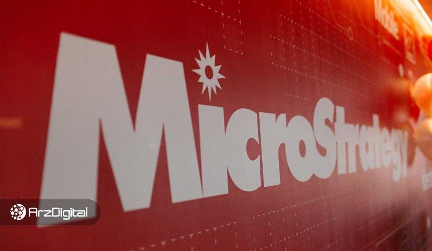 مایکرواستراتژی ۱۵ میلیون دلار دیگر بیت کوین خرید