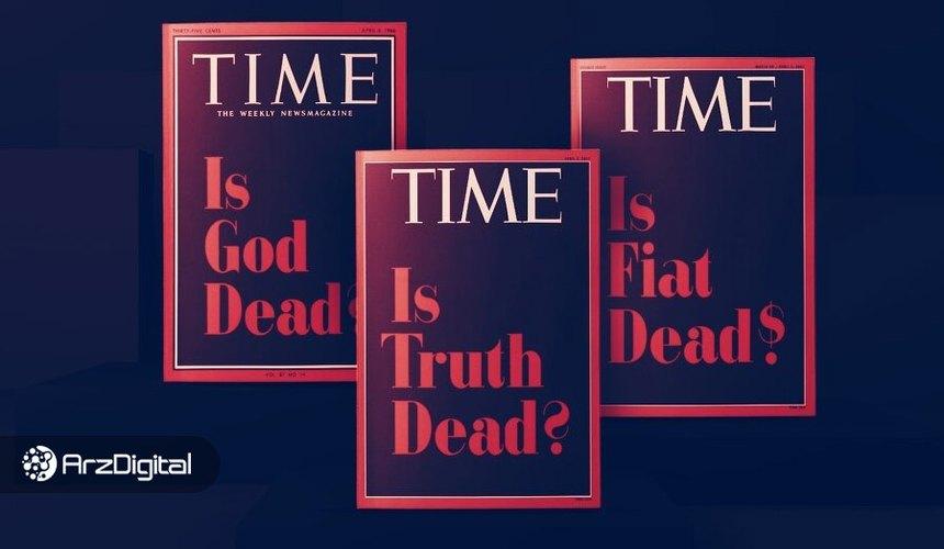 جلد مجله تایم با عنوان «آیا فیات مرده است؟» بهصورت NFT فروخته شد