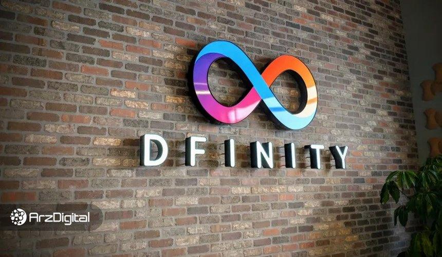 پروژه Internet Computer دفینیتی پس از ۵ سال راهاندازی شد