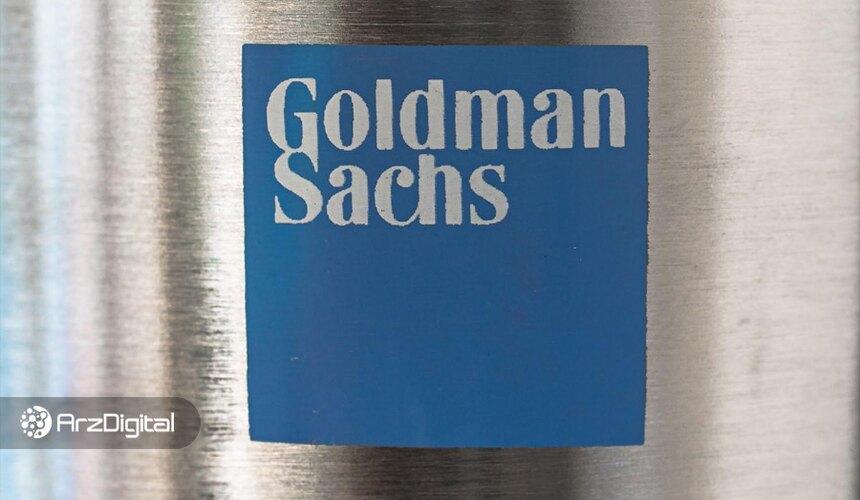 مدیر ارشد گلدمن ساکس نسبت به آینده ارزهای دیجیتال خوشبین است