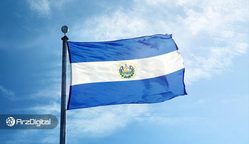 السالوادور بیت کوین را بهعنوان پول به رسمیت میشناسد