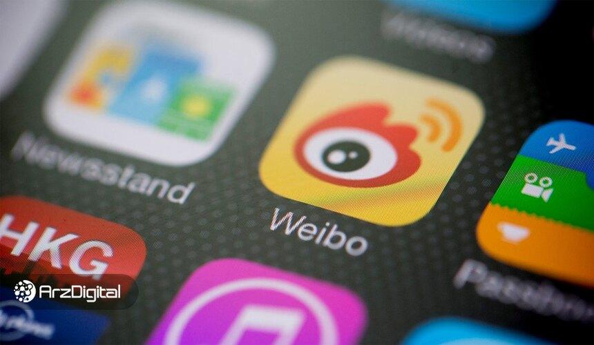 برخورد چین با تبلیغکنندگان بیت کوین در شبکه اجتماعی ویبو